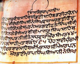 Punjabi Alphabet (Gurmukhi) Chat with Picture Download [PDF]