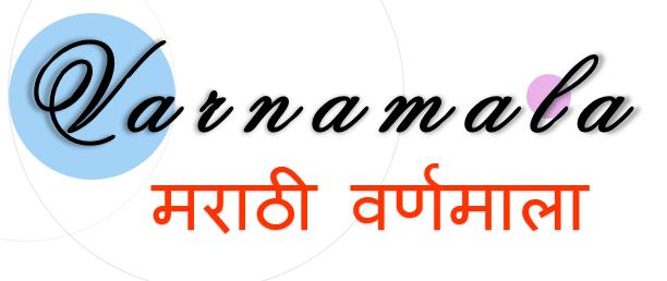 Marathi Varnamala Chart [PDF] with Pictures of each alphabets