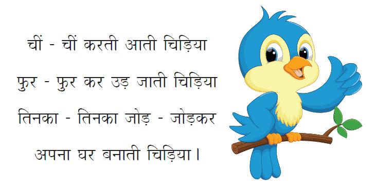 चिड़िया कविता