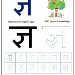 ज्ञ (gya) Hindi Alphabet Worksheets for Writing, Drawing ...