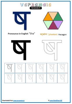 ष (Sha) Hindi Alphabet Worksheets for Writing, Drawing ...