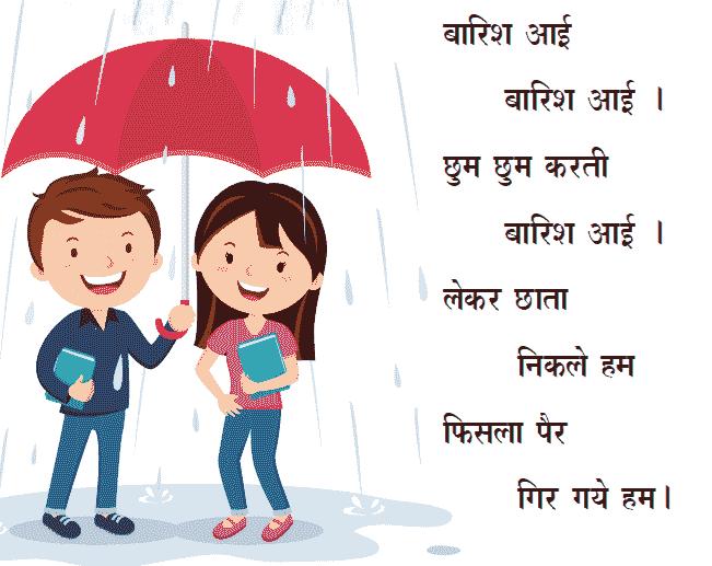 बारिश आई हिंदी कविता