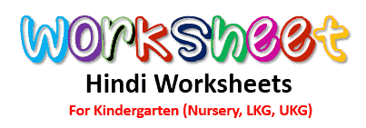 Hindi-Worksheets-For-Kindergarten-Nursery-LKG-UKG