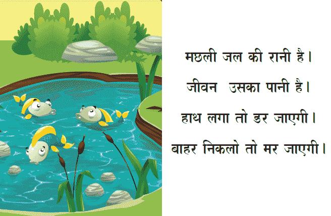 Machli Jal Ki Rani hai