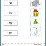 a (अ) Matra Words with Image Worksheets