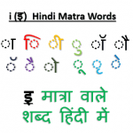 i (इ) ki matra Wale Shabd (words)