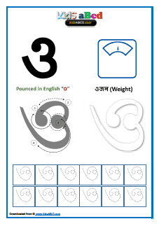 Bangla ও (o) Drawing Worksheet Download PDF