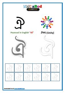 Bangla ঐ Drawing Worksheet Download PDF
