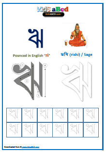 Bangla ঋ (ri) Drawing Worksheet